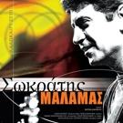 Ο ΣΩΚΡΑΤΗΣ ΜΑΛΑΜΑΣ ΣΤΟ ΘΕΑΤΡΟ ΓΗΣ – Θεσσαλονίκη – Τετάρτη 16 Ιουνίου 2010