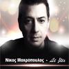 Ο Νίκος Μακρόπουλος «Δε λέει» να σταματήσει!