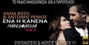 Anna Vissi & Antonis Remos589_302